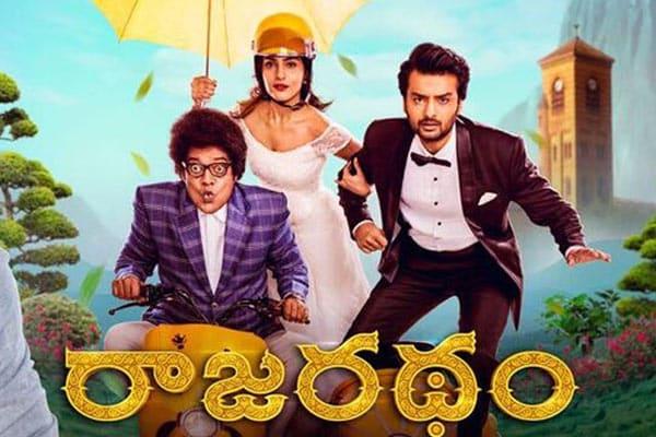 Rajaratham Movie USA Theaters List
