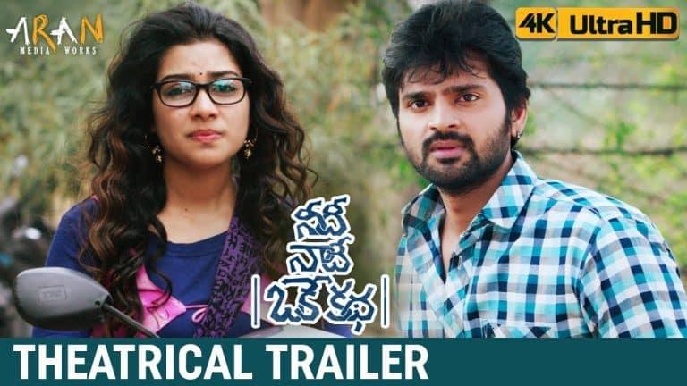 NNOK trailer : Sree Vishnu's show all the way