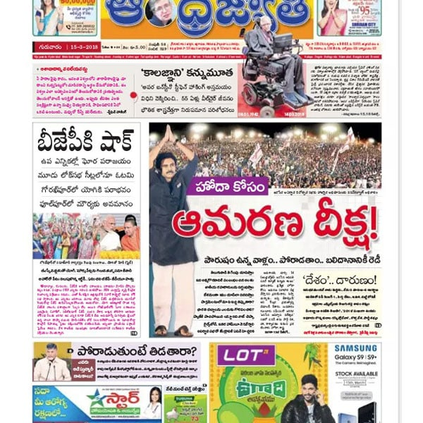 News papers coverage on Pawan speech