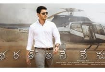 Bharat Ane Nenu USA Tickets Coupons Deals