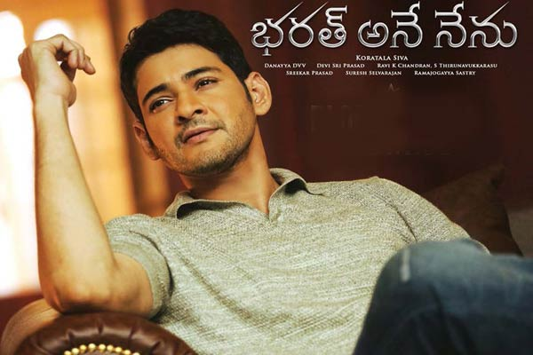 Bharat Ane Nenu super strong