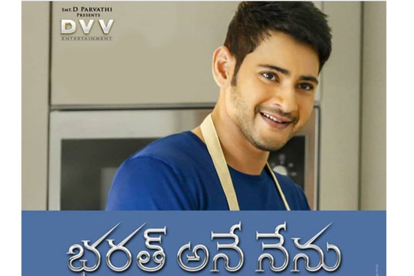 Bharat Ane Nenu 17 days Worldwide Collections – Crosses 90cr mark