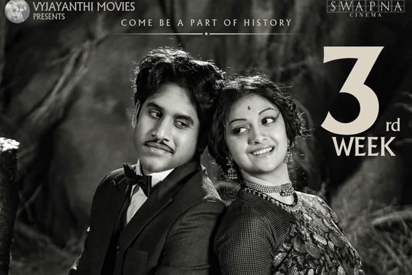 Mahanati 16 days Worldwide Collections – Second BLOCKBUSTER of 2018