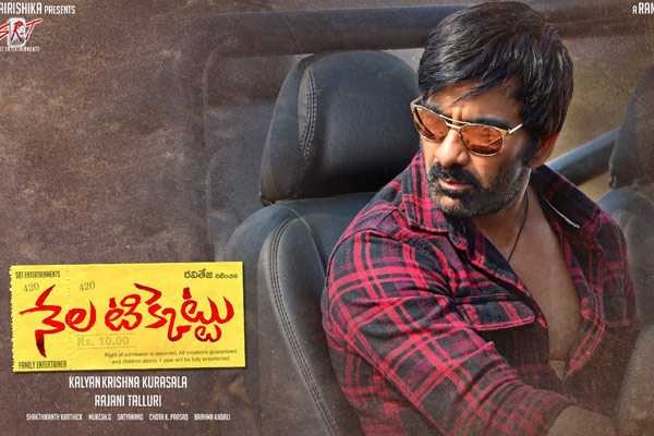 Nela Ticket Day1 AP/TS Collections – Decent Opening