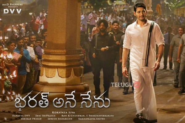 Bharat Ane Nenu Worldwide Closing Collections - Above Average