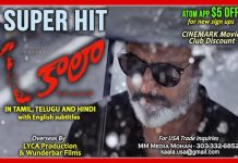 Super Star's KAALA in USA at Regular Ticket Price