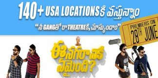 Ee Nagaraniki Emaindhi Movie USA Theaters List