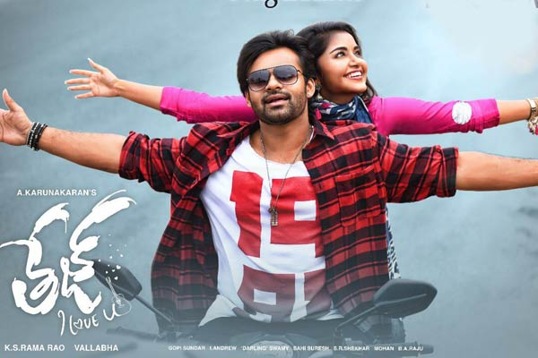 Contemporary Youth Tej I Love You Audio Review