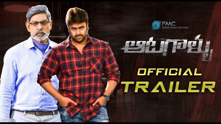 Aatagallu Trailer : JB and NR confront in a murder mystery