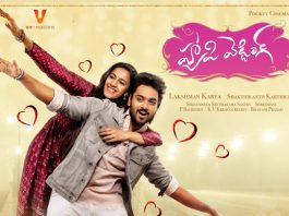 Happy Wedding Telugu Movie Review, Happy Wedding Rating