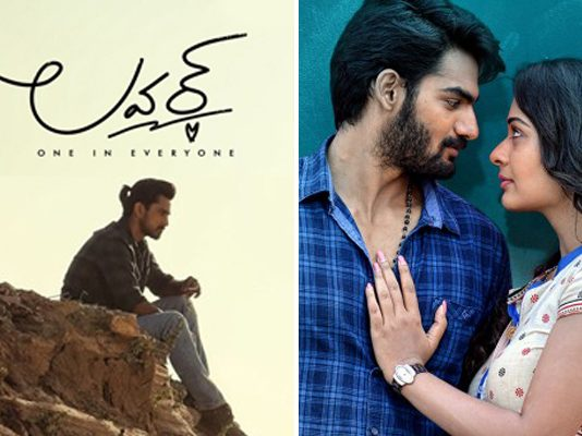 Lover Disappoints, RX 100 Continues Blockbuster Run
