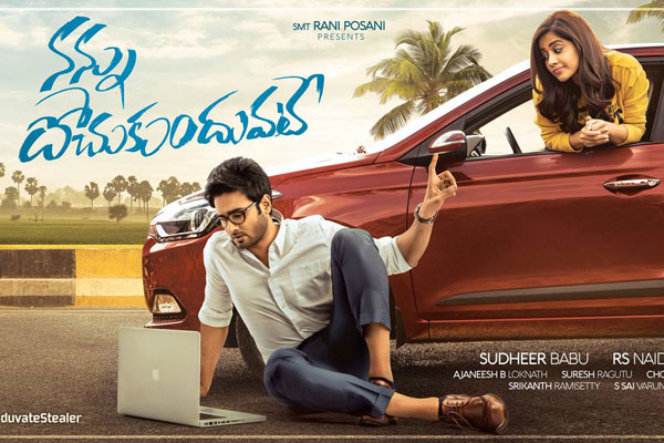 Nannu Dochukunduvate teaser : Rom-com of a serious guy and a lively girl
