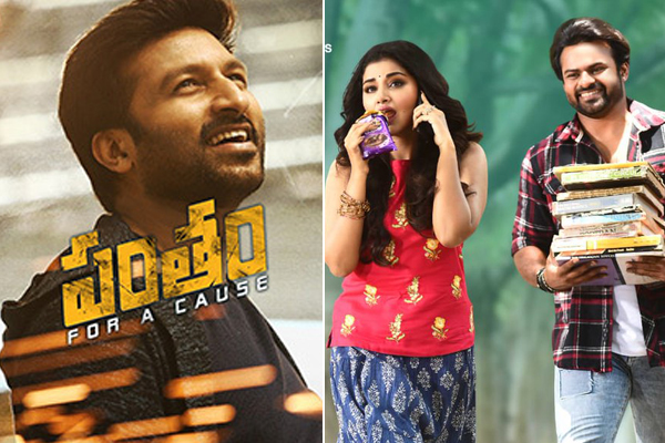 Weekend Box-Office : Pantham Average, Tej Poor