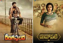 Rangasthalam and Mahanati head to popular film festival