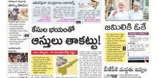 "Sakshi turned blind eye to ""Ease of doing business rankings"" report"