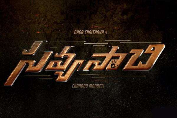 Savyasachi nearing completion, to release in August