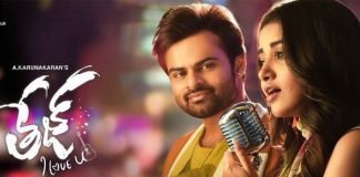 Tej I Love U first day Collections