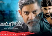 Aatagallu Review Rating