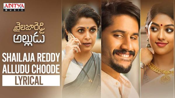 Audio – Geetha Govindam vs. Shailaja Reddy Alludu