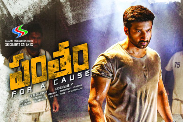 Pantham Worldwide Closing Collections – Below Average