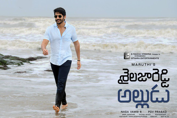 Shailaja Reddy Alludu Postponed