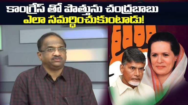 Prof.K.Nageshwar – CBN indicates alliance with congress , TDP prepares to defend it's political shift