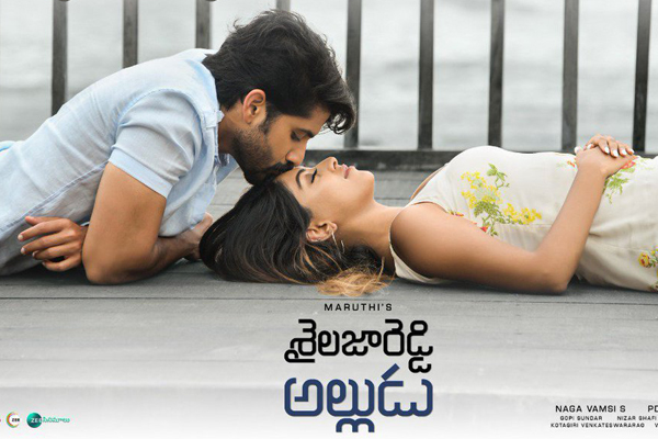 New Release date of Shailaja Reddy Alludu is Here