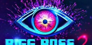 Bigg boss telugu 2: No captain for the house this week.
