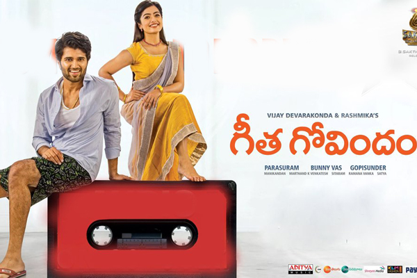 Geetha Govindam 26days worldwide collections