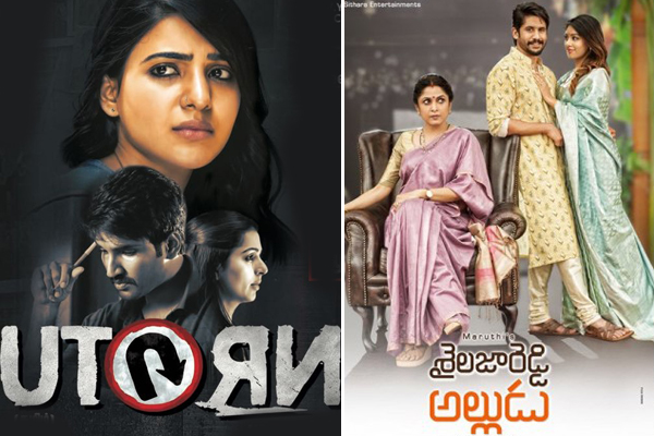 US box office : SRA below par , U Turn decent