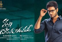 Nannu Dochukunduvate Review Rating