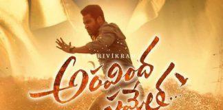 No audio event for Aravindha Sametha ?No audio event for Aravindha Sametha