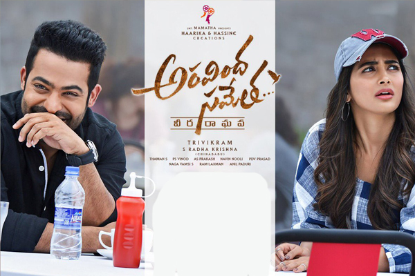 Aravindha Sametha Worldwide Pre-Release Business : Highest For NTR