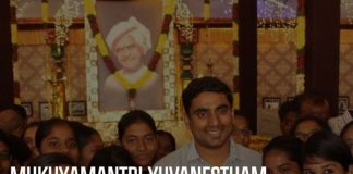 Mukhyamantri Yuva Nestham launched today