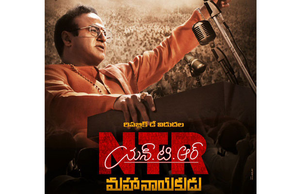 Bunch of repairs made for NTR – Mahanayakudu