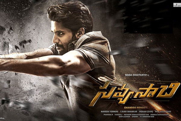 Savyasachi : Chay and Vennela Kishore to impress as Arjuna and Krishna