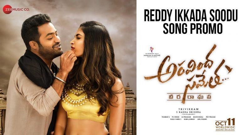 Reddy Ikkada Soodu : NTR and Pooja set the dance floor on fire