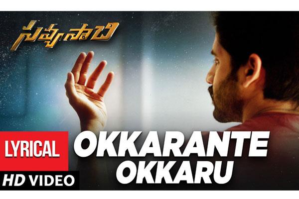 Okkarante Okkaru ( Savyasachi) : Emotional melody