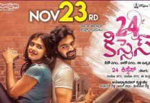 24 kisses movie review rating