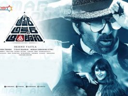 Amar Akbar Anthony 2018 Review Rating