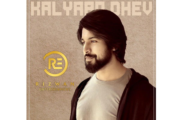 Kalyaan Dhev's second project announced