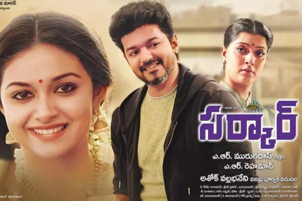 Sarkar Andhra Telangana First Week Collections