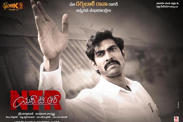 Birthday Poster : Rana's intense look as CBN