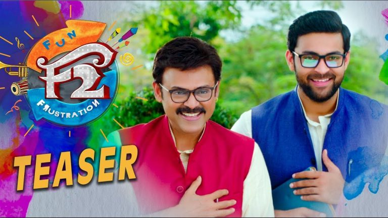 F2 Teaser: Promising and perfect Sankranthi Offering
