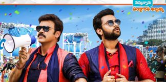 F2 – Fun and Frustration ten days collections