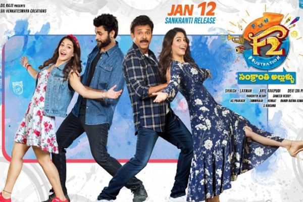 F2 15 days Worldwide Share –  Crosses Geetha Govindam