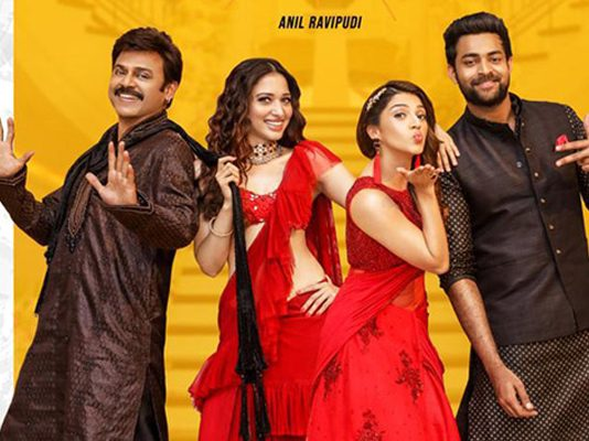 F2 Fun and Frustration five days Worldwide Collections