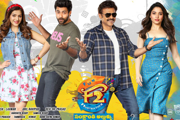 US box office : F2 enters $ 2 Million club