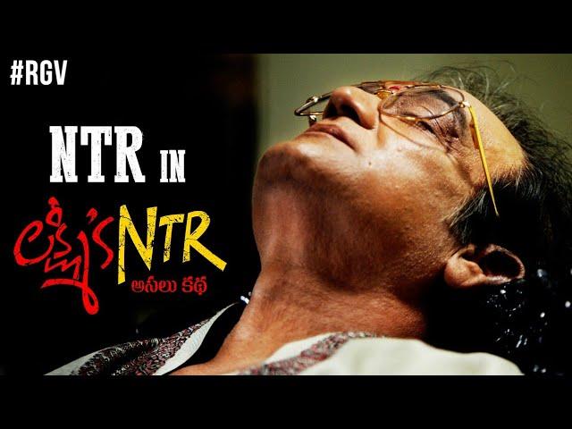 RGV reveals NTR's look in Laxmi's NTR