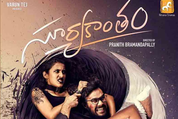Suryakantam Review : Failed Rom-Com